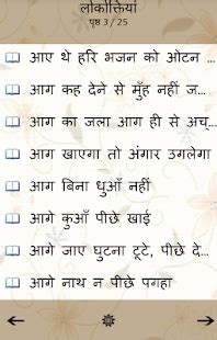 thrice hath meaning in hindi download android app hindi muhavare ह द म ह वर for