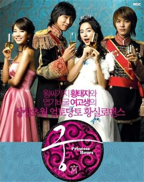dramanice noble my love princess hours korean drama 2006 궁 hancinema