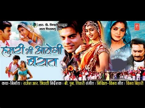 film barat full movie hamri bhi aavegi barat full bhojpuri movie youtube