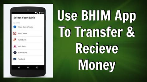 fußbank how to use bhim app to bank money transfer bhim ऐप स