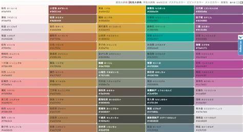 japanese color names web制作 デザイン等で色選び または色の確認に重宝する 原色大辞典 きになるnet きになるものを綴ったブログ