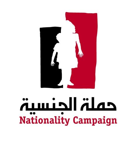 what of is right for me my nationality is a right for me and my family nationality caign in lebanon jinsiyati
