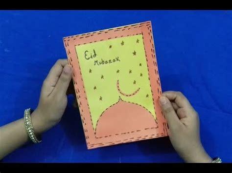 ইদ ম ব র ক ক র ড Eid Card How To Make Eid Cards At