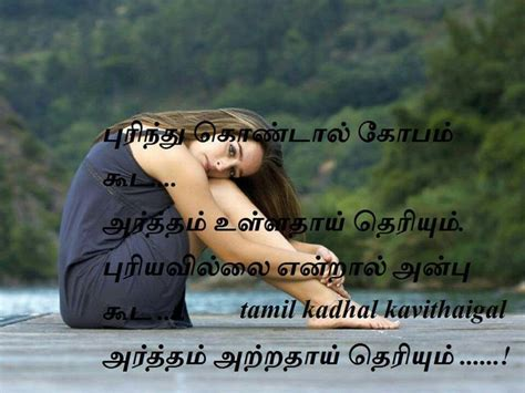 sad quotes in tamil hd download tamil sad feeling kavithaigal images with quotes