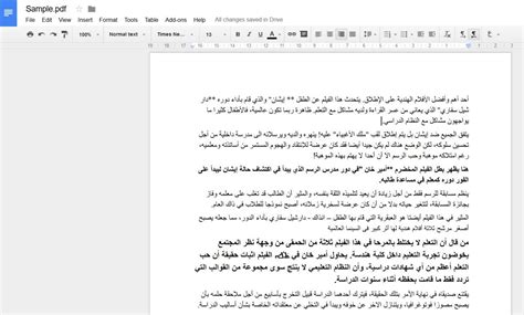 convert pdf to word arabic text steps to convert your scanned arabic text to microsoft word