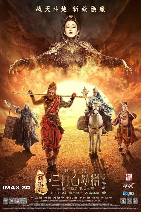 film fantasy subtitle indonesia the monkey king 2 2016 720 web dl subtitle indonesia