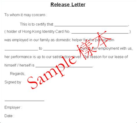 Release Letter By Employer 康樂居僱傭中心 專營印傭菲傭 H L C Employment Agency