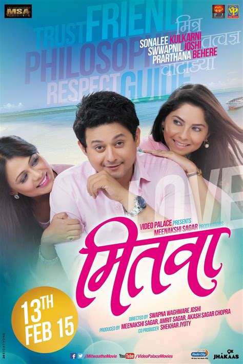 biography marathi movie mitwa biography