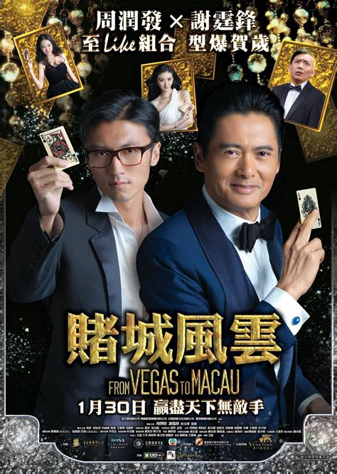 film mandarin king of gambler subscene the man from macau from vegas to macau ao
