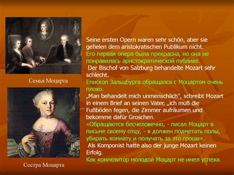 mozart biography ppt wolfgang amadeus mozart online presentation