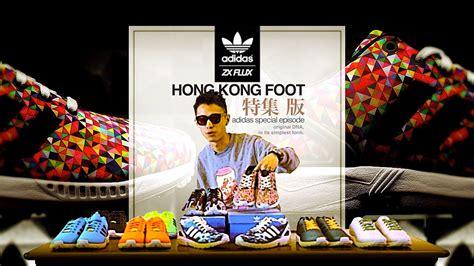 kent lau 香港腳 hong kong foot 特集版 adidas zx flux 你知幾多