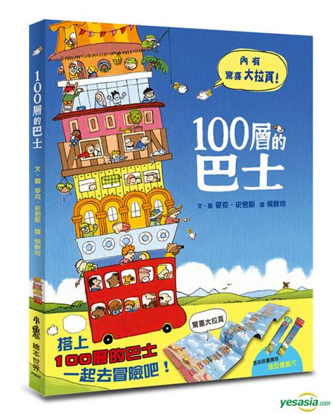 the hundred decker bus yesasia the hundred decker bus mai ke shi mi si tu wen xiao lu wen hua taiwan books