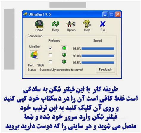 download filter shekan for windows 7 free download filter shekan saifon 3 vpn upcomingcarshq com