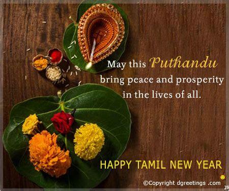 tamil puthandu vazthukal 2017 happy tamil new year