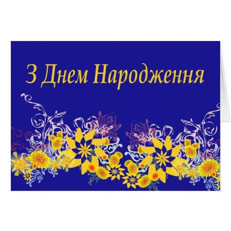 Ukrainian Birthday Cards Ukrainian Birthday Card Zazzle