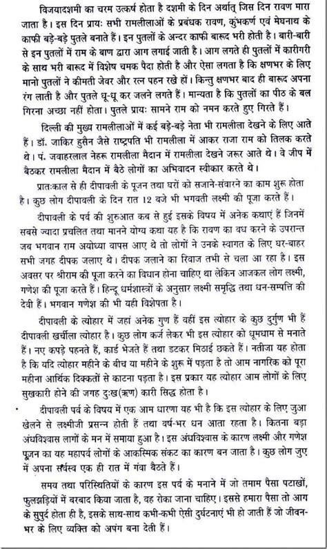 Dussehra Essay In by Essay In Dussehra
