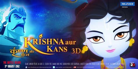 krishna aur kans animation film declared tax free in six krishna aur kans