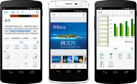 templates for wps office android 金山 wps office 手机移动版免费办公软件 可编辑word excel ppt pdf文档 异次元软件下载