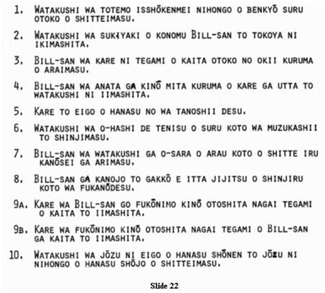 japanese pattern sentences ordering