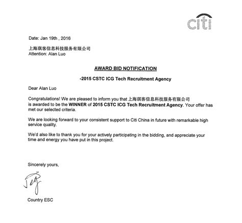 Award Letter To Consultant Award Geeker Consulting奇客顾问 高科技行业猎头及招聘解决方案提供商