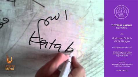 Nahwu Praktis Dan Tashrif 20 Jam tutorial nahwu bagian pertama isim fi il dan huruf