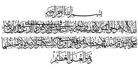 download mp3 orang membaca ayat kursi download wallpaper kaligrafi ayat kursi