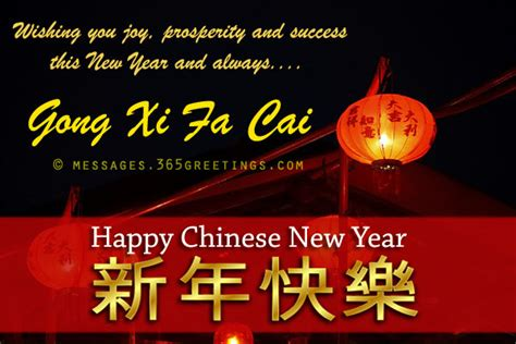 happy chinese new year greetings messages and wishes
