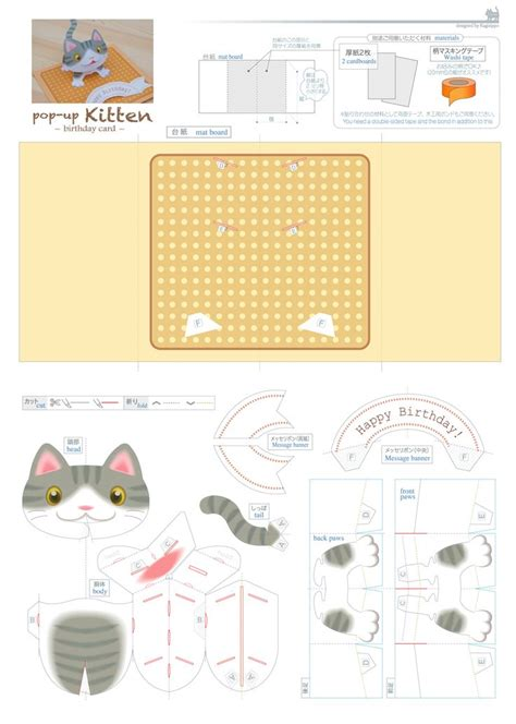 527 Best Cards Cats Images On Pinterest Cat Cards Birthday Cards And Card Making Pop Up Card Templates 2