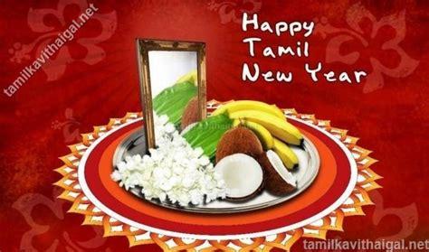 tamil puthandu nalvazhthukkal 2018 tamil kavithaigal