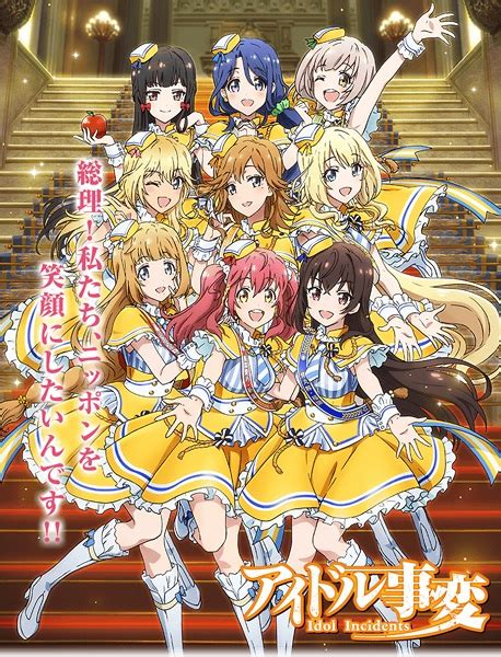 idol jihen idol incidents pictures myanimelist net