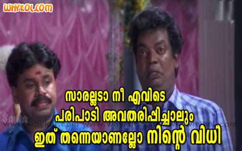 malayalam film comedy comments photos malayalam film comedy comment in kalyanaraman