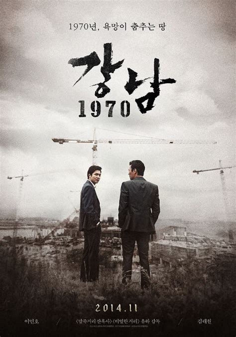 film drama korea gangnam blues gangnam blues 2015 south korea