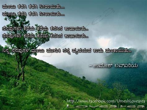 kavithegalu kannada photos kannada kavithegalu www pixshark com images galleries
