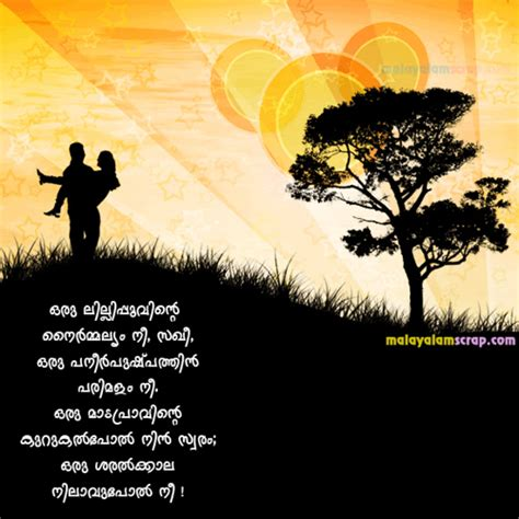 images of love malayalam malayalam love words new calendar template site