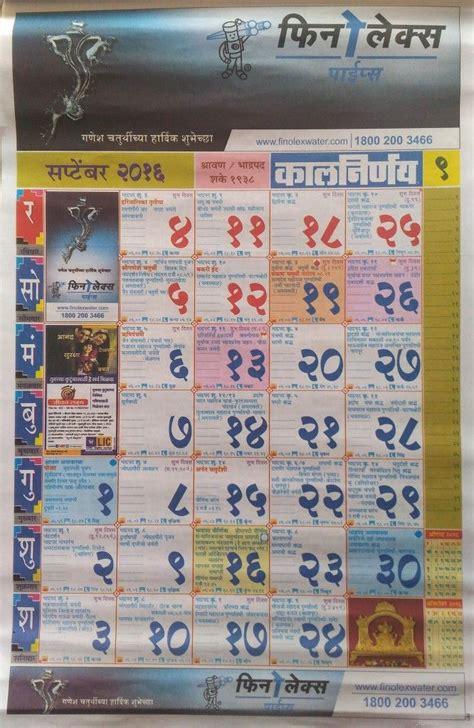 september  kalnirnay marathi calendar  panchang september calendar calendar