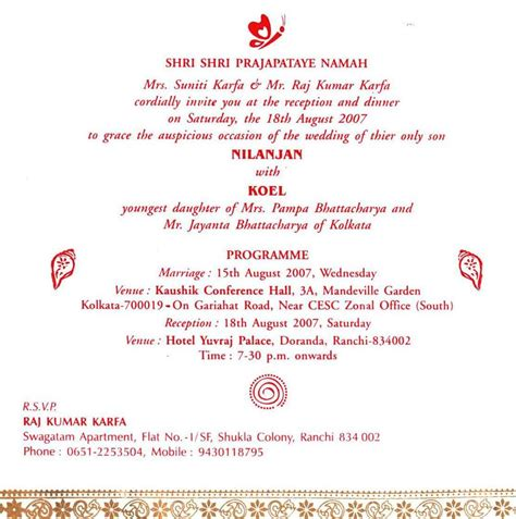 Wedding Invitation Letter In Bengali Invitation Card Cover Page Bengali Version Version