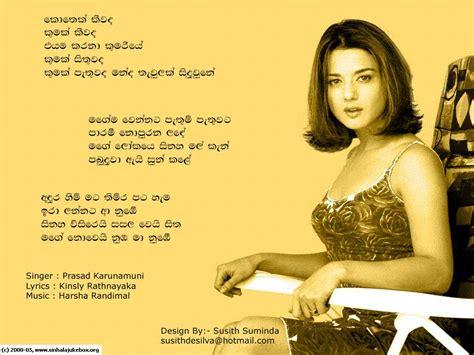 song sinhala sinhala jukebox lyrics page