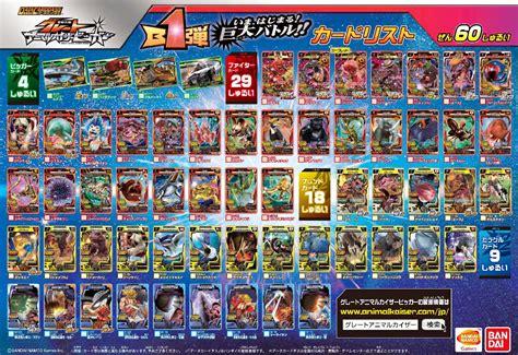 animal kaiser   card games great animal kaiser bigger version