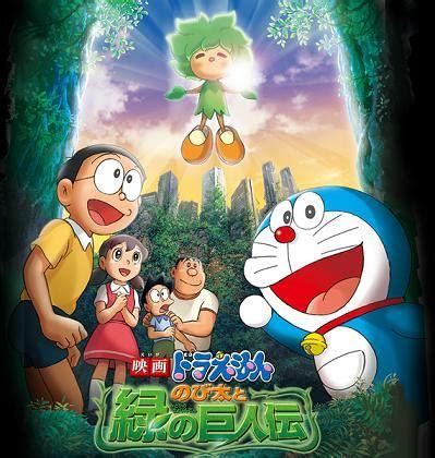 film doraemon planet terbalik watch anime online english anime online