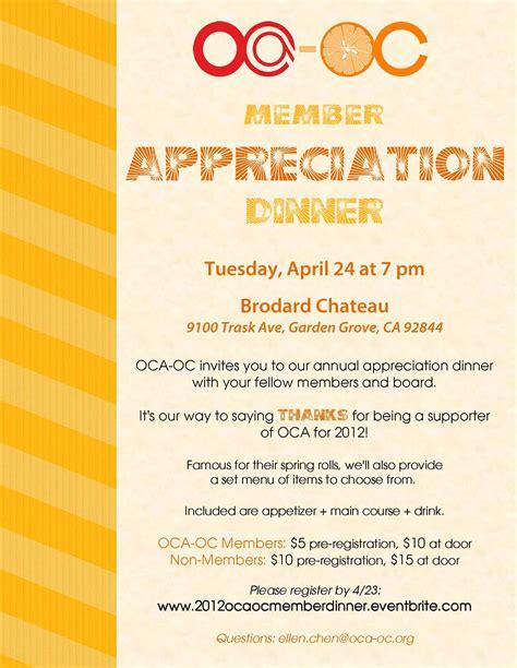 appreciation dinner letter oca oc member appreciation dinner