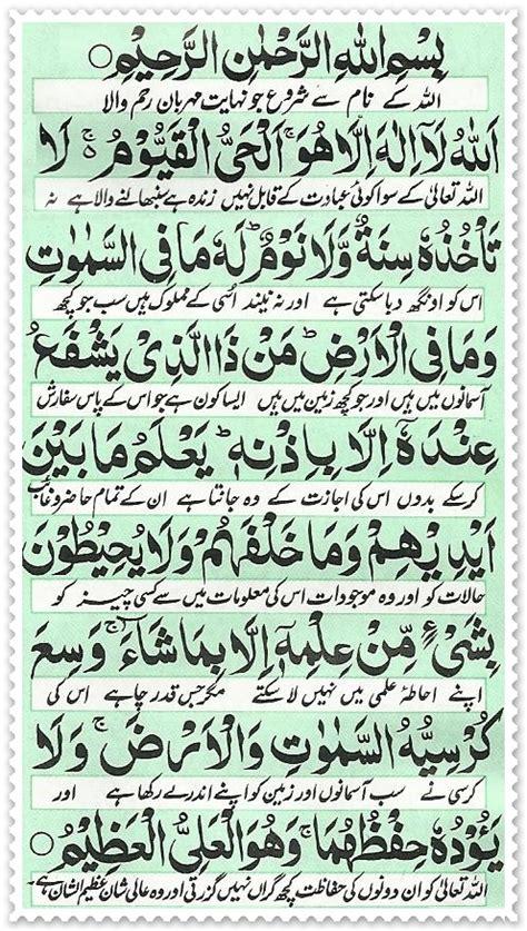 ayat ul kursi read holy quran