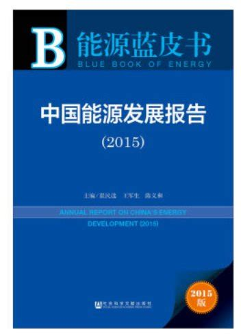 pattern energy annual report annual report on china s energy development 2015 isbn