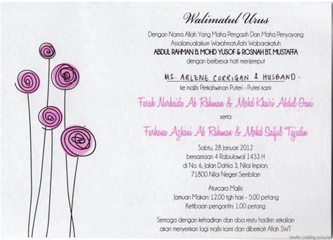 muslim wedding invitation card designs muslim wedding invitation cards designs linearseo printable postcard and ecards