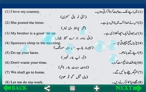 best free web translator urdu to translation converter