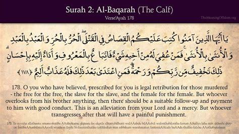 quran  surah al baqara  calf complete arabic