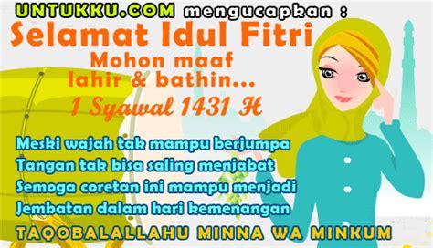 Ucapan Anak Muslim Sehari Hari the notebook sms ucapan selamat hari raya aidilfitri