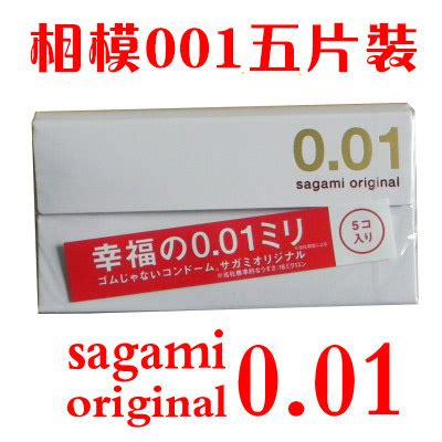 japanese original sagami happy sagami 001 ultrathin condoms 5pcs set 0 01mm the world s
