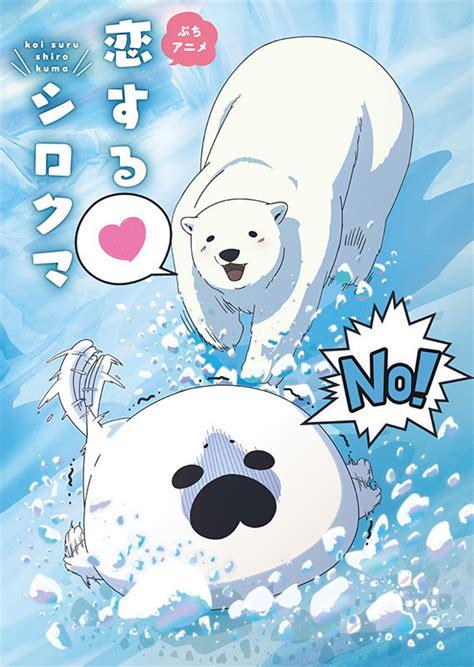 a polar in vol 1 koi suru shirokuma books crunchyroll beastly blooms in quot koi suru shirokuma