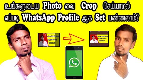 how to set your whatsapp profile picture in full size how to set whatsapp full size profile picture without