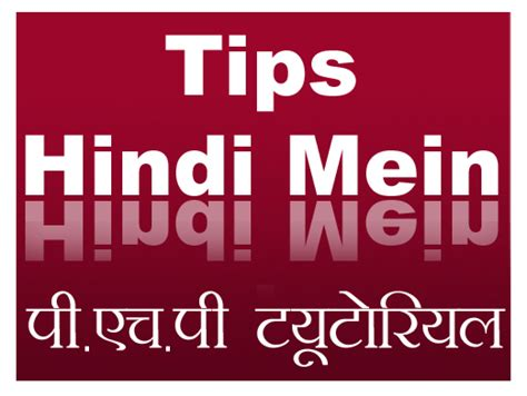 blogger tutorial for beginners in hindi php video tutorial for beginners 2 lal kitab 1952 lal
